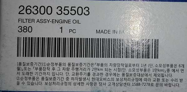 Hyundai-Kia-Oil-Filter-label