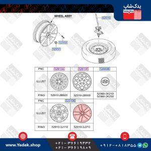 رینگ چرخ هیوندای  وراکروز ix55