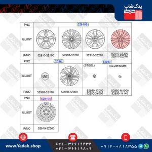 رینگ چرخ هیوندای i40