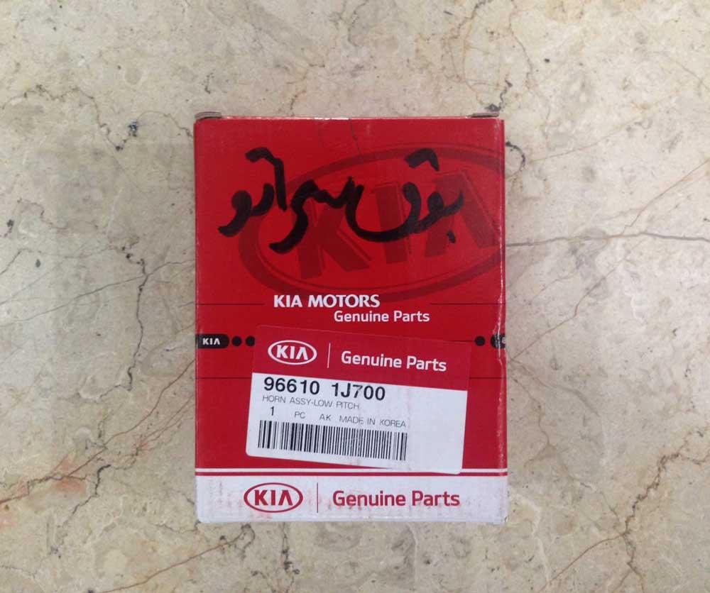 Kia-Cerato-Horn-2