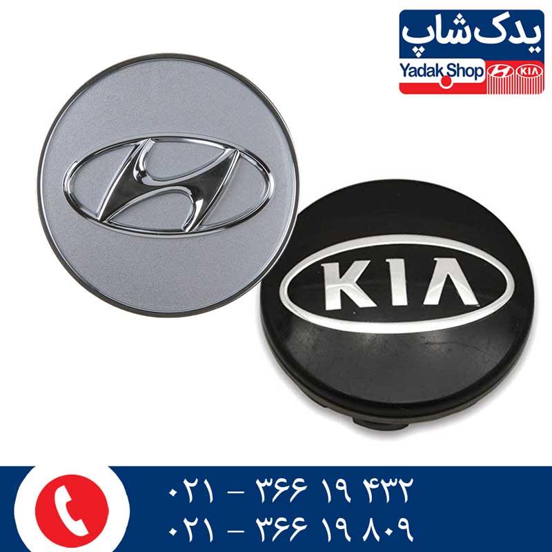 Hyundai-Kia-wheel-center-cap