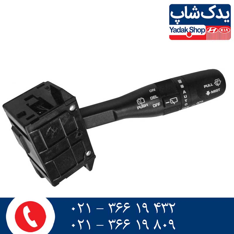 Hyundai-Kia-wiper-blades-switch