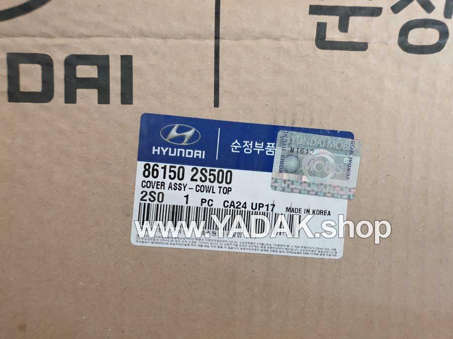 861502S500-Hyundai-Tucson-ix35-Cowl-Top-2