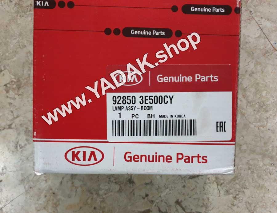 928503E500CY-Kia-Sorento-Room-Lamp-3