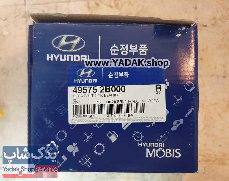 495752B000-Hyundai-Sanafe-Bearing-Coupling-Kit-3
