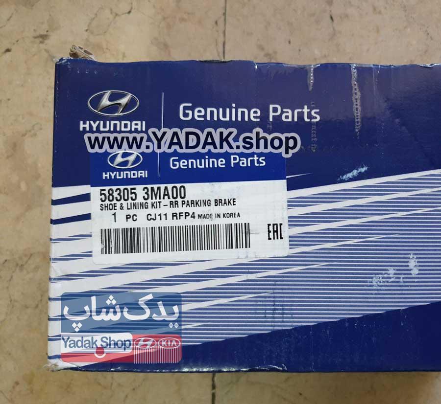 583053MA00-Hyundai-Genesis-Sedan-Parking-Brake-Shoes-3