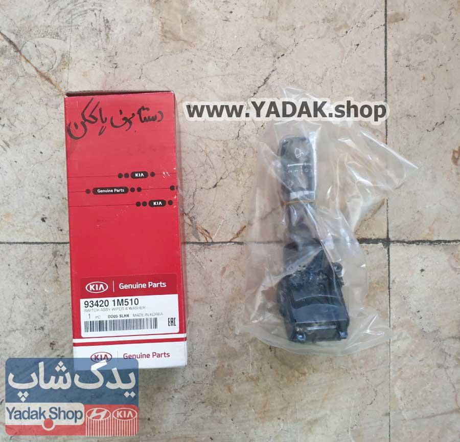 934201M510-Kia-Cerato-Wiper-Blades-Switch-1