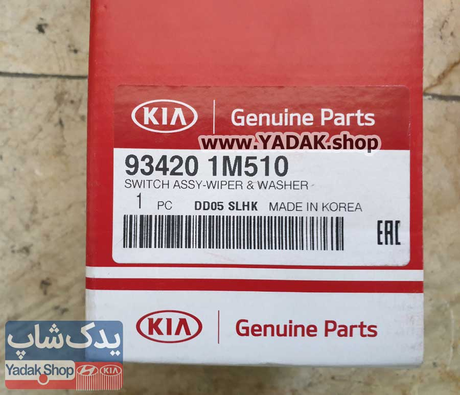 934201M510-Kia-Cerato-Wiper-Blades-Switch-3