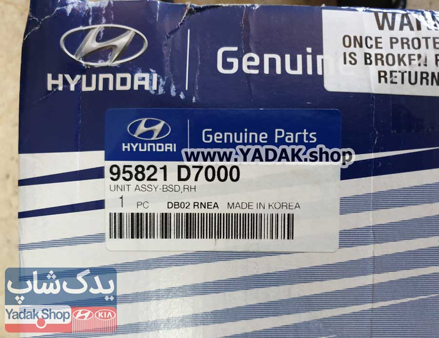 95821D7000-Hyundai-Tucson-TL-Blind-Spot-Detection-3