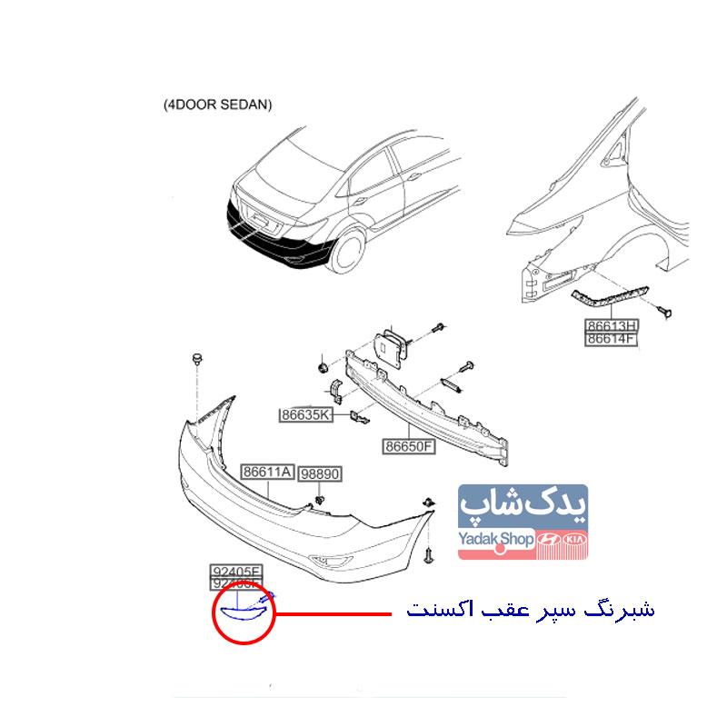 Hyundai-Accent-Reflector-Assy-Rear-Bumper-92405-1R000