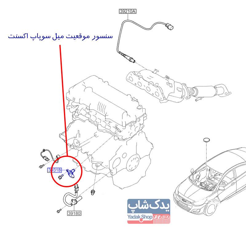 Hyundai-Accent-Sensor-Camshaft-Position-39350-2B030