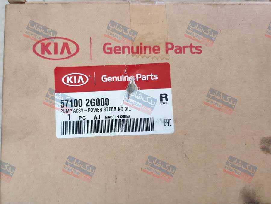 571002G000-Kia-Carens-Power-Steering-Pump-3