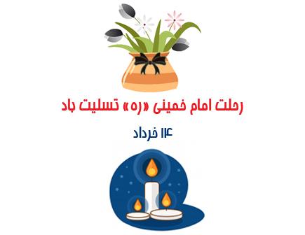 14 khordad