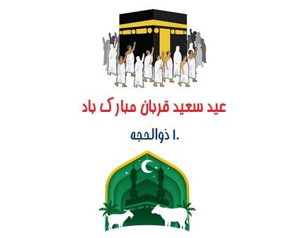 Eid Ghorban