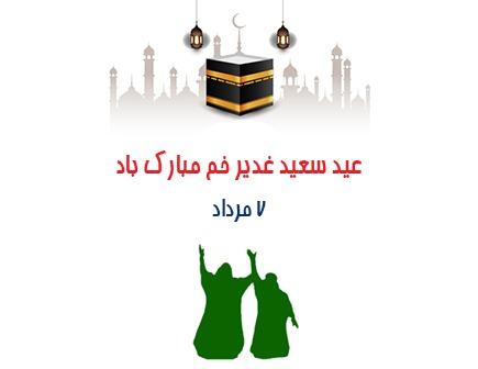 Eid Ghadir